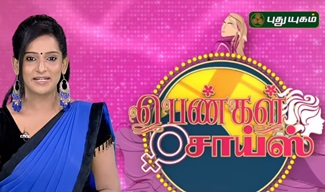 Pengal Choice 07-02-2019 Puthuyugam Tv | Ladies Show