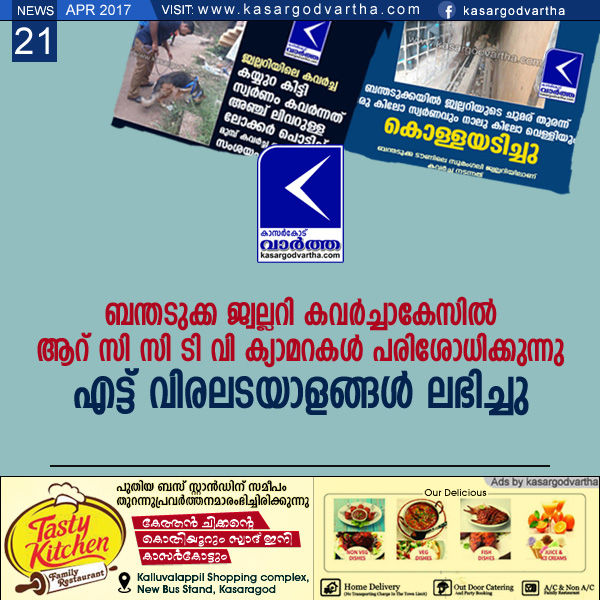 Kasaragod, Robbery, Gold, Silver, Police, Investigation, case, CCTV, Locker, Weapons.