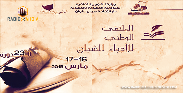 ملتقى الوطني للأدباء الشبان بسيدي علوان