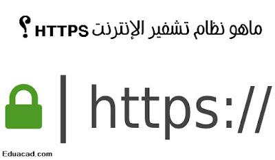 انترنت , شبكات , تقنية , فيسبوك , تويتر , معلومات , Https , مصطلح , مفهوم , معانى ,