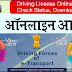 Apply Online Driving Licence Prosses  | Check Status | Download/Print