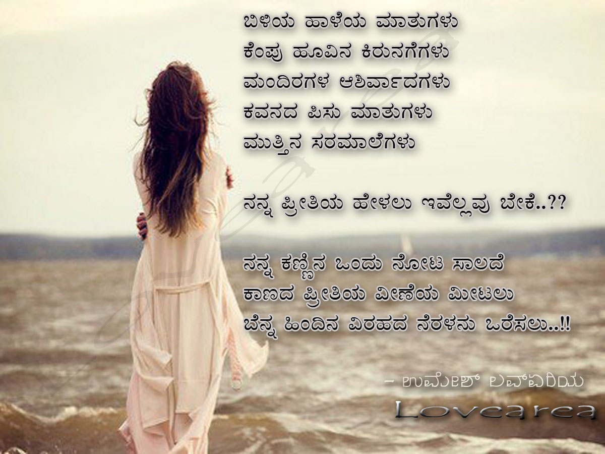 Kannada Feeling Thouts Quotes, Quotations & Sayings 2018