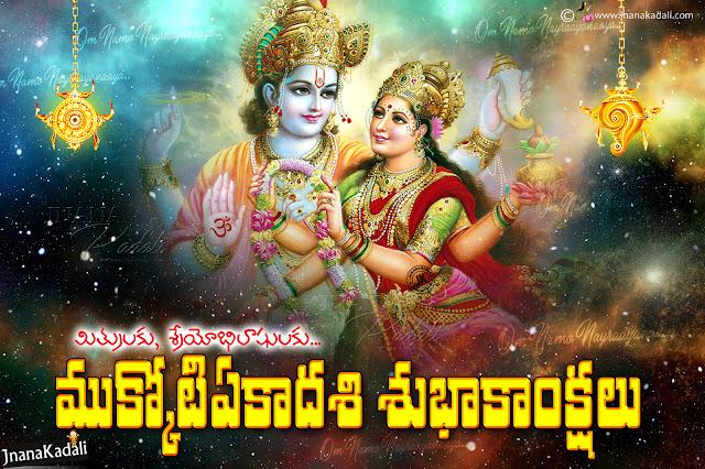 greetings on mukkoti ekadasi in telugu, online mukkoti ekadasi hd wallpapers free download