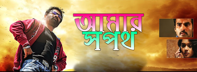 Amar Sopoth (2017) Bangla Dubbed Movie Full HDRip 720p