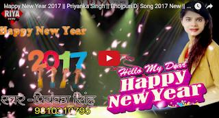 Happy New Year 2017  Priyanka Singh  Bhojpuri Dj Song 2017 New