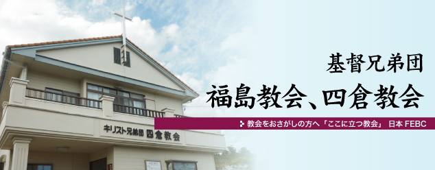 基督兄弟団・福島教会、四倉教会
