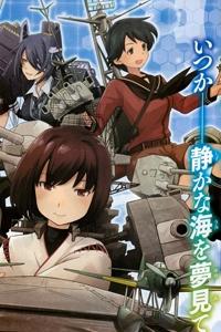 Kantai Collection Itsuka Shizuka na Umi de