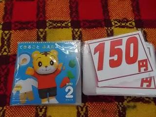 こどもちゃれんじ できることふえたよ DVD 2013 2 150円