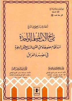 تحميل كتاب تاريخ الأمة المسلمة الواحدة في مصر والعراق pdf - جمال عبد الهادي ووفاء رفعت