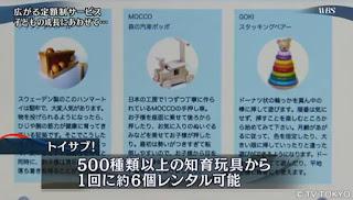 知育玩具 おもちゃ 定額制サービス レンタル
