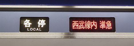 西武線内 準急 Y500系