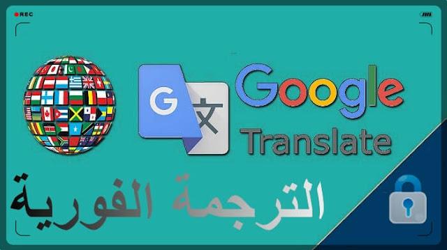 كيفية إضافة الترجمة الفورية المباشرة translate+%D8%A7%D9%
