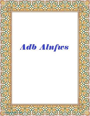 Adb Alnfws