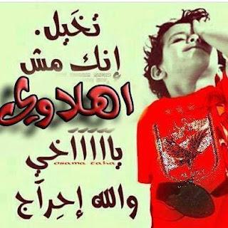 صور صور الاهلى 2019 احلى خلفيات الصور للاهلى shof_45f5ac94febf09f