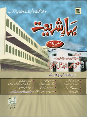 Download: Bahar-e-Shariat – Part 16 pdf in Urdu by Mufti Amjad Ali Azmi