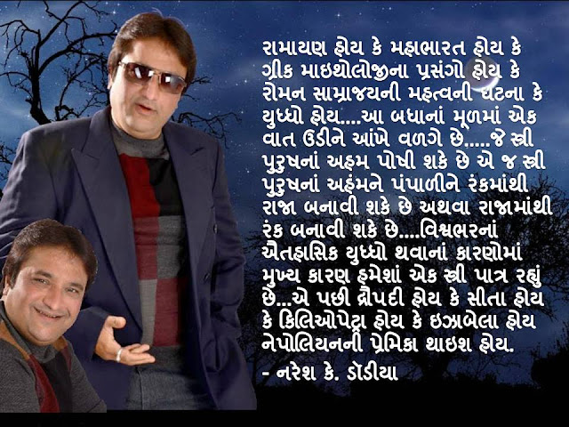 युध्धो थवानां कारणोमां मुख्य कारण हमेशां एक स्त्री पात्र रह्युं छे Quote By Naresh K. Dodia