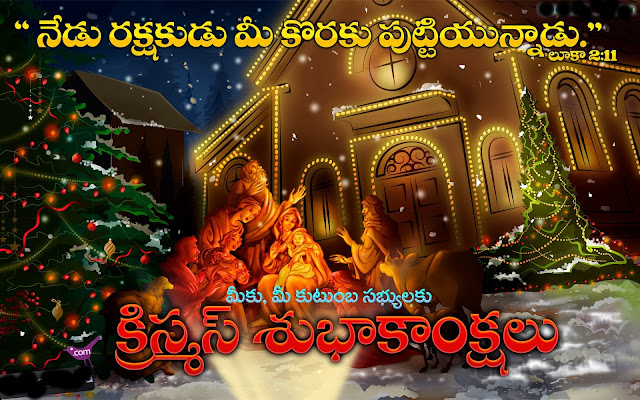 Christmas Day Telugu Images