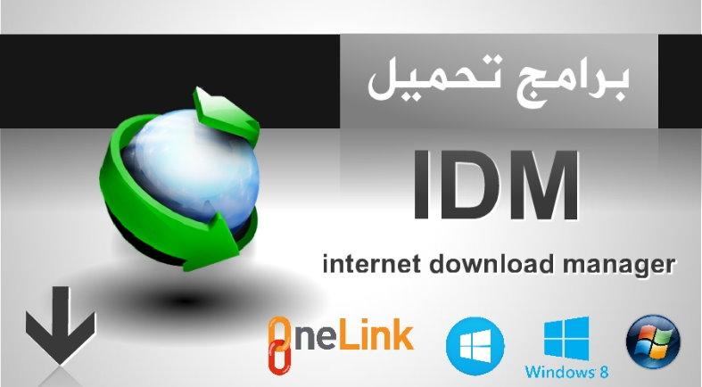 داونلود مانجر,تحميل داونلود مانجر,تنزيل داونلود مانجر,برنامج داونلود مانجر ,تحميل internet download manager, داونلود مانجر مجانا, تنزيل internet download manager.