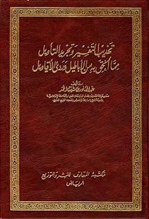 تحميل كتاب تهذيب التفسير وتجريد التأويل pdf عبد الحمد