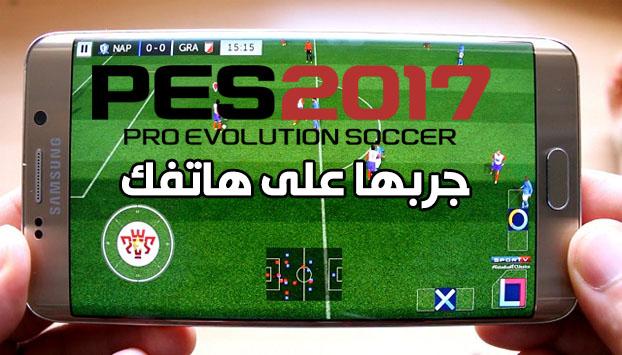من الان فصاعدا العب PES 2017 مجانا على هواتف الايفون و الاندرويد