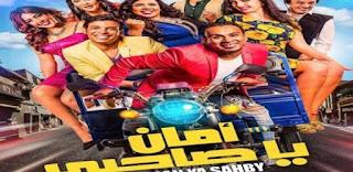 """قصة فيلم """" امان يا صاحبي """" فيلم صافيناز الجديد- محمود الليثي وبوسي ونرمين ماهر كامل"""