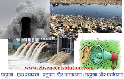 Hindi paragraph Rachna or Nibandh on Pradushan Ek Samasya | Air, Water, Sound Pollutions