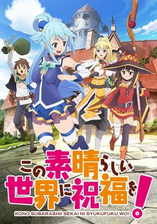 Kono Subarashii Sekai ni Shukufuku wo! Season 01, 02 (+OVA)