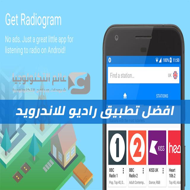 تنزيل راديو اف ام Radiogram افضل تطبيق راديو للاندرويد