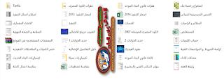 ملفات التنفيذ - كل ما يخص التنفيذ من ملفات pdf وشيتات اكسل وصور واشتراطات الكود المصري وغيرها