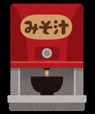 みそ汁サーバーのイラスト