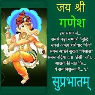 WhatsApp - Jay Ganesha Good Morning