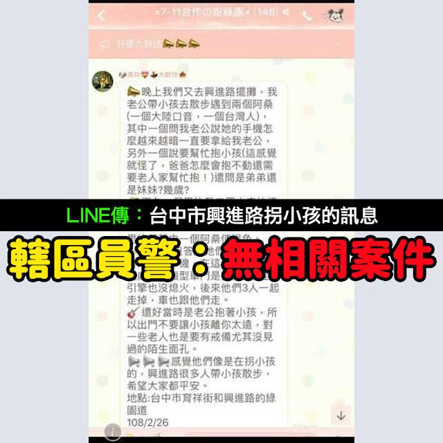 台中市 興進路 育祥街 拐小孩 謠言 LINE