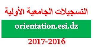 التسجيلات الجامعية 2016/2017