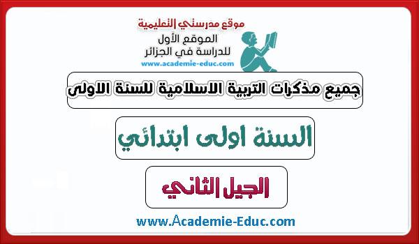 جميع مذكرات التربية الاسلامية للسنة الاولى ابتدائي الجيل الثاني