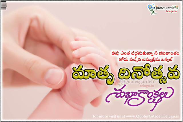 MOthers day 2017 Telugu Greetings quotes wishes