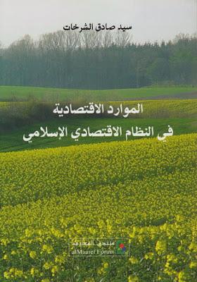 الموارد الاقتصادية في النظام الاقتصادي الإسلامي pdf السيد صادق الشرخات