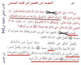 Syeikh Albani dan Syeikh Utsaimin Mengingkari Rosulullah sebagai Mahluq paling Mulia