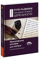 Пути развития письменно-речевой деятельности. Уроки Валерии Ниорадзе
