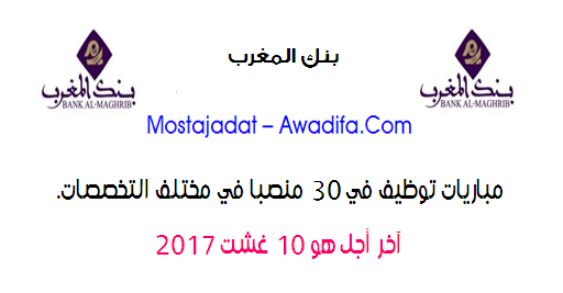 بنك المغرب: مباريات توظيف في 30 منصبا في مختلف التخصصات. آخر أجل هو 10 غشت 2017