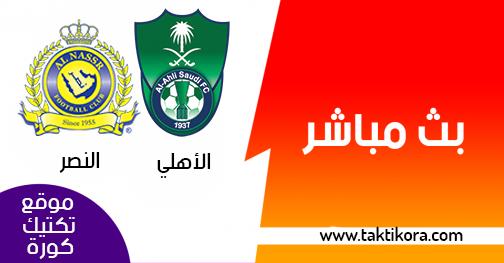 مشاهدة مباراة الاهلي والنصر بث مباشر لايف 12-02-2019 الدوري السعودي