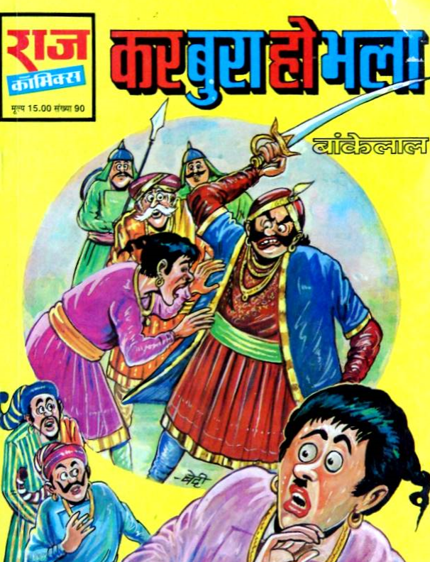 Free Download Pdf Files Hindi Comics  Bankelal Comics - Kar Bura Ho Bhala-9969