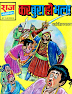 Bankelal Comedy Comics In Pdf Free - kar Bura Ho Bhala_Bankelal | PdfArchive