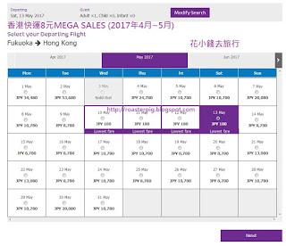 香港快運Mega Sales2017 <花小錢去旅行>網誌