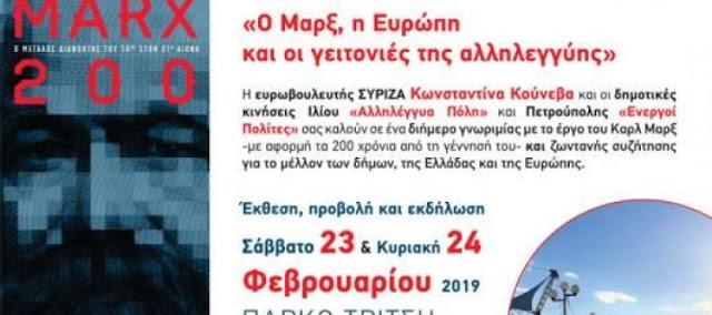 Αναβάλλεται το Διήμερο εκδηλώσεων στο Πάρκο Α.Τρίτσης: «Ο Μαρξ, η Ευρώπη και οι γειτονιές της αλληλεγγύης»