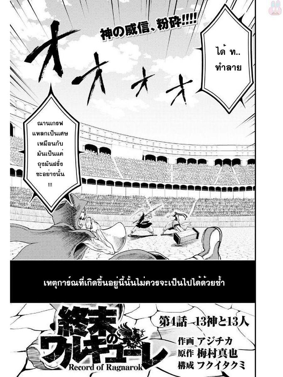 อ่านการ์ตูน Shuumatsu no Walkure ตอนที่ 4 13 เทพเจ้า 13 มนุษย์ หน้า 3