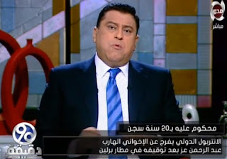 برنامج 90 دقيقه حلقة الثلاثاء 15-8-2017 مع معتز الدمرداش