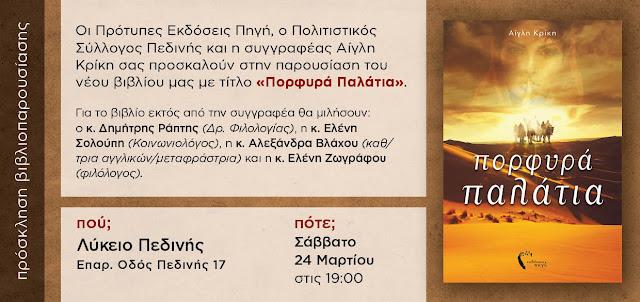 """Ιωάννινα :""""Πορφυρά Παλάτια"""":Βιβλιοπαρουσίαση στο Λύκειο Πεδινής"""