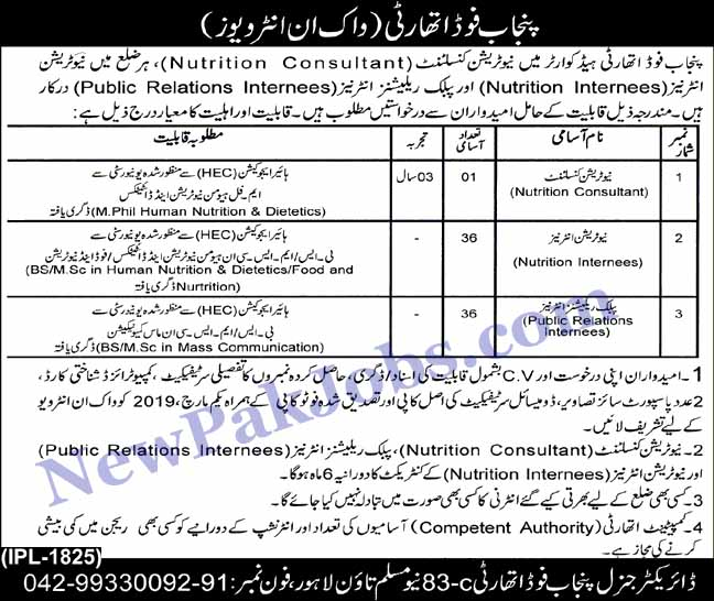 Jobs in Punjab Food Authority (Walk In Interview) 28 Feb 2019