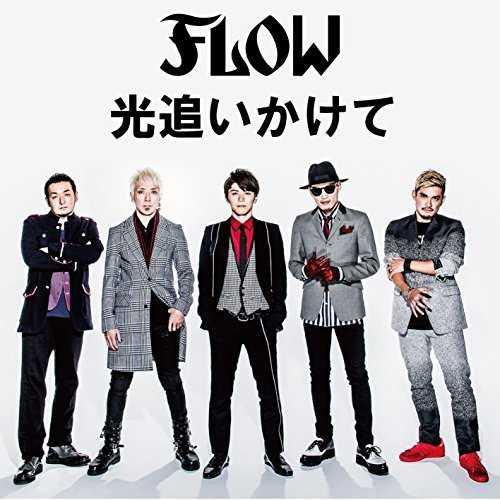 [MUSIC] FLOW – 光追いかけて (2015.03.25/MP3/RAR)