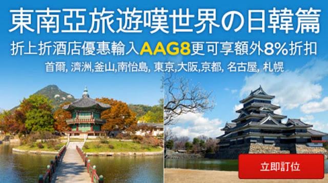 AirAsiaGo 折上折優惠,日本、韓國酒店6折起,再加優惠碼額外享92折!